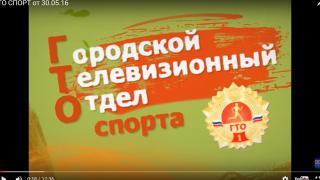 телеканал Вся Уфа. программа ГТО