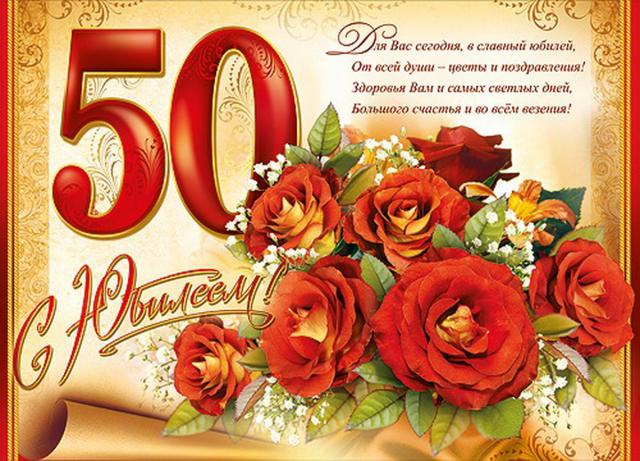 Оформить поздравление к 50 и летию