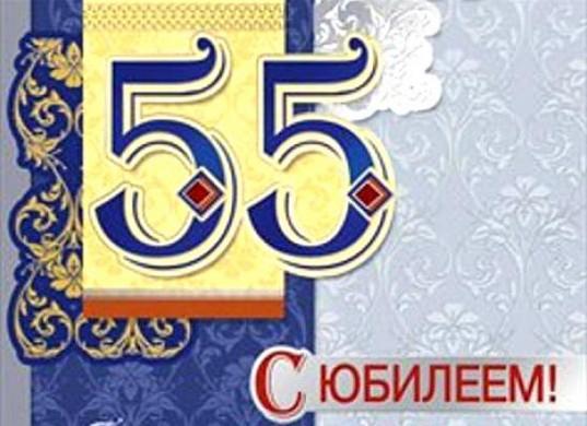 Поздравление с юбилеем брата 55 лет